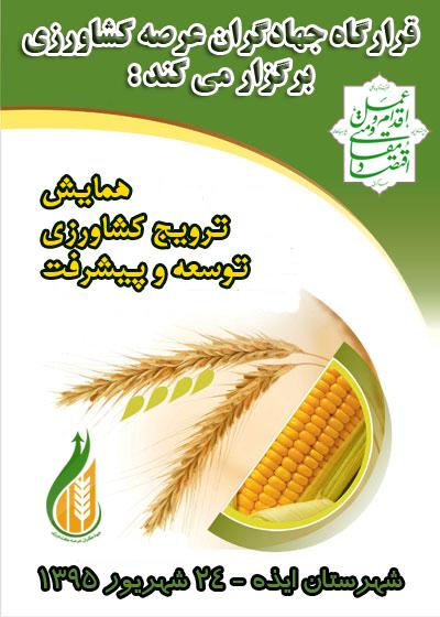 جهادگران عرصه کشاورزی